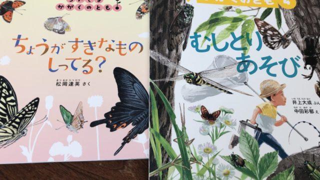 虫の絵本もよく見てる